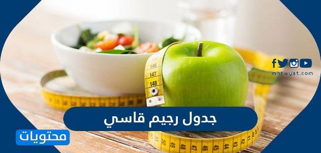 جدول رجيم قاسي صحي