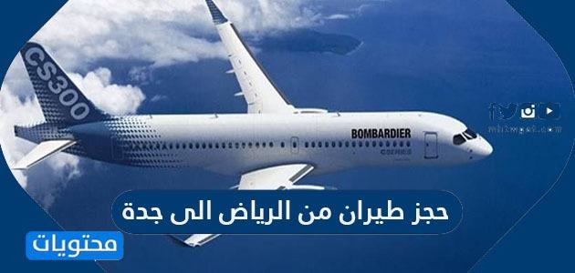 حجز طيران من الرياض الى جدة