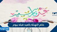 حكم التهنئة بالعيد قبله بيوم