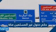 حكم دخول غير المسلمين مكة