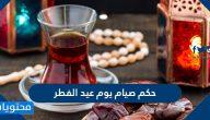 حكم صيام يوم عيد الفطر