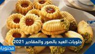 حلويات العيد بالصور والمقادير 2021 سهلة التحضير