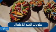 حلويات العيد للأطفال صحية ومغذية وسهلة التحضير
