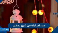 دعاء آخر ليلة من شهر رمضان