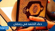 دعاء الختمه في رمضان