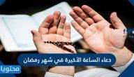 دعاء الساعة الأخيرة في شهر رمضان