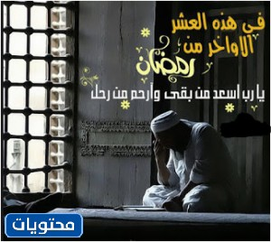 دعاءالعشرالأواخرمن رمضانبالصور2