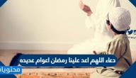 دعاء اللهم اعد علينا رمضان اعوام عديده مكتوب