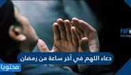 دعاء اللهم في آخر ساعة من رمضان