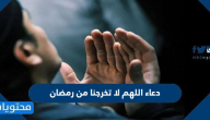 دعاء اللهم لا تخرجنا من رمضان