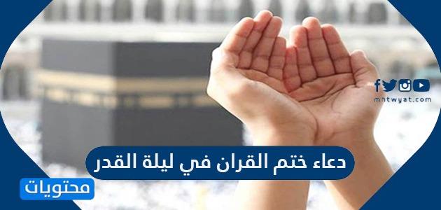 دعاء ختم القران في ليلة القدر مستجاب .. أدعية ختم القرآن مكتوبة
