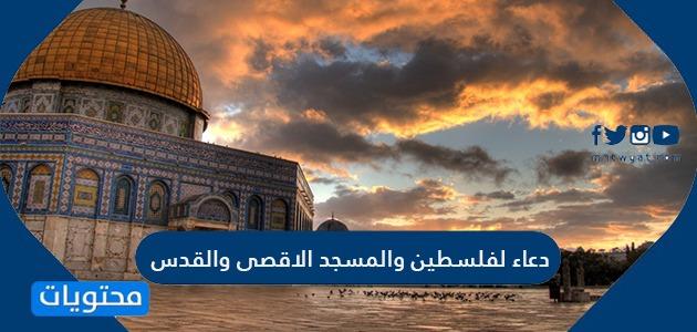دعاء لفلسطين والمسجد الاقصى والقدس