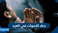 دعاء للاموات في العيد أجمل أدعية المتوفى في العيد مكتوبة
