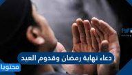 دعاء نهاية رمضان وقدوم العيد
