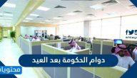 دوام الحكومة بعد العيد 2021 / 1442 في السعودية