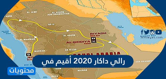 رالي داكار 2020 أقيم في