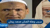 سبب وفاة الفنان محمد ريحان