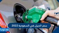 سعر الديزل في السعودية 2022