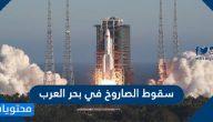 معلومات عن سقوط الصاروخ في بحر العرب