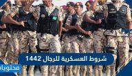 شروط العسكرية للرجال 1442 في المملكة العربية السعودية
