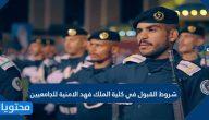 شروط القبول في كلية الملك فهد الامنية للجامعيين
