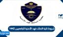 شروط كلية الملك فهد الأمنية للجامعيين 1442 / 1443