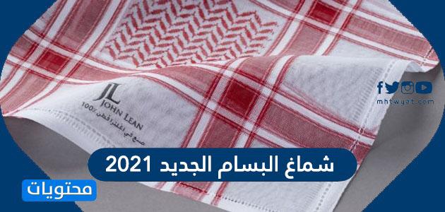 شماغ البسام الجديد 2021