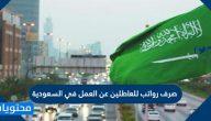 صرف رواتب للعاطلين عن العمل في السعودية
