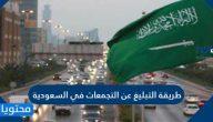 كيف ابلغ عن التجمعات في السعودية