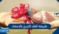 طريقة الغاء التبرع بالاعضاء عبر توكلنا والمركز السعودي لزراعة الاعضاء