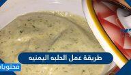 طريقة عمل الحلبة اليمنية بطريقة سهلة ولذلذة