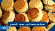 طريقة عمل حلويات العيد المعمول السعودي اللذيذ والهش 2021