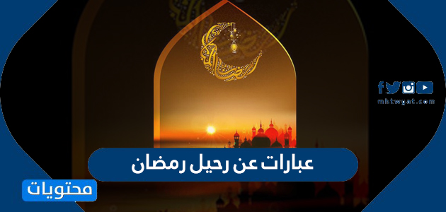 عبارات عن رحيل رمضان 2021 أجمل رسائل وكلمات عن وداع رمضان 1442