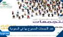 عدد التجمعات المسموح بها في السعودية 2021/1442
