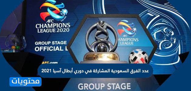 عدد الفرق السعودية المشاركة في دوري أبطال آسيا 2021