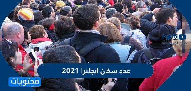 عدد سكان انجلترا 2021