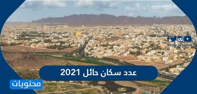 عدد سكان حائل 2021
