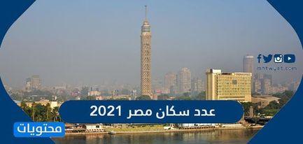 عدد سكان مصر 2021