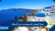 هل يمكن استخراج فيزا اليونان للسعوديين من المطار ؟