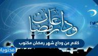 كلام عن وداع شهر رمضان مكتوب