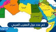 كم عدد دول المغرب العربي