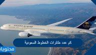 كم عدد طائرات الخطوط السعودية