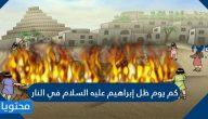 كم يوم ظل إبراهيم عليه السلام في النار