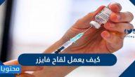 كيف يعمل لقاح فايزر والآثار الجانبية التي يسببها اللقاح