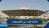 لائحة الحد من التجمعات في السعودية وتعديلاتها 2021