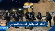 لماذا إسرائيل احتلت القدس