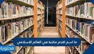 ما اسم اقدم مكتبة في العالم الاسلامي ومن هو مؤسسها
