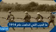 ما الحرب التي اندلعت عام 1914