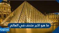 ما هو اكبر متحف في العالم
