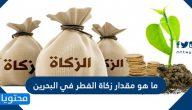 مقدار زكاة الفطر نقدا لهذا العام في البحرين